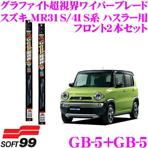 ソフト99 ガラコワイパー グラファイト超視界ワイパーブレード スズキ MR31S/MR41S系 ハスラー用 フロント2本セット 運転席側 GB-5 & 助手席側 GB-5