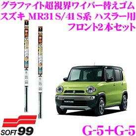 ソフト99 ガラコワイパー グラファイト超視界ワイパー替えゴム スズキ MR31S/MR41S系 ハスラー用 フロント2本セット 運転席側 G-5 & 助手席側 G-5