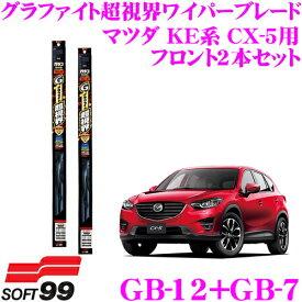 ソフト99 ガラコワイパー グラファイト超視界ワイパーブレード マツダ KE系 CX-5用 フロント2本セット 運転席側 GB-12 & 助手席側 GB-7