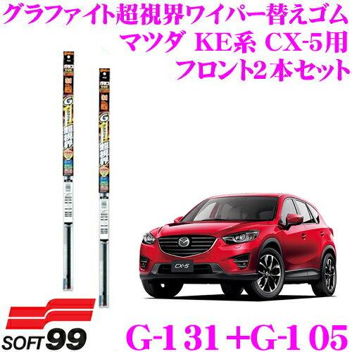 ソフト99 ガラコワイパー グラファイト超視界ワイパー替えゴム マツダ KE系 CX-5用 フロント2本セット 運転席側 G-131 & 助手席側 G-105