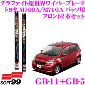 ソフト99 ガラコワイパー グラファイト超視界ワイパーブレード トヨタ M700A/M710A パッソ用 フロント2本セット 運転席側 GB-11 & 助手席側 GB-5