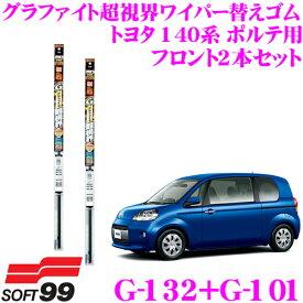 ソフト99 ガラコワイパー グラファイト超視界ワイパー替えゴム トヨタ 140系 ポルテ用 フロント2本セット 運転席側 G-132 & 助手席側 G-101
