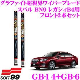 ソフト99 ガラコワイパー グラファイト超視界ワイパーブレード スバル BN9 レガシィB4用 フロント2本セット 運転席側 GB-14 & 助手席側 GB-6