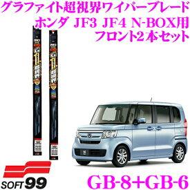 ソフト99 ガラコワイパー グラファイト超視界ワイパーブレード ホンダ JF3 JF4 N-BOX N-BOX+用 フロント2本セット 運転席側 GB-8 & 助手席側 GB-6