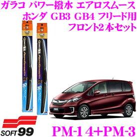 ソフト99 ガラコワイパー パワー撥水 エアロスムース ワイパーブレード ホンダ GB3 GB4 フリード / GP3 フリードハイブリッド用 フロント2本セット 運転席側 PM-14 & 助手席側 PM-3