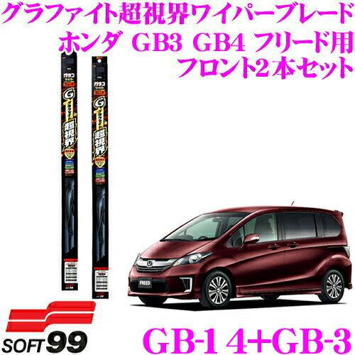 ソフト99 ガラコワイパー グラファイト超視界ワイパーブレード ホンダ GB3 GB4 フリード / GP3 フリードハイブリッド用 フロント2本セット 運転席側 GB-14 & 助手席側 GB-3