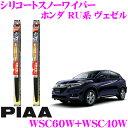 PIAA ピア 雪用スノーワイパーブレード ホンダ RU系 ヴェゼル WSC60W(呼番81)+WSC40W(呼番5) フロント2本セット シリ…