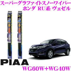 【12/4〜12/11 エントリー+楽天カードP5倍以上】PIAA ピア 雪用スノーワイパーブレード ホンダ RU系 ヴェゼル WG60W(呼番81)+WG40W(呼番5) フロント2本セット スーパーグラファイトスノー600mm/400mm