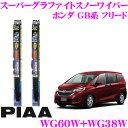 PIAA ピア 雪用スノーワイパーブレード ホンダ GB系 フリード/フリードプラス WG60W(呼番81)+WG38W(呼番4) フロント2…