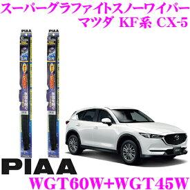 PIAA ピア 雪用スノーワイパーブレード マツダ KF系 CX-5 WGT60W(呼番T81)+WGT45W(呼番T7) フロント2本セット スーパーグラファイトスノー600mm/450mm