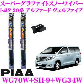 【3/4〜3/11はエントリー+3点以上購入でP10倍】PIAA ピア 雪用スノーワイパーブレード トヨタ 20系 アルファード ヴェルファイア WG70W(呼番83)+SH-9+WG34W(呼番3) フロント2本セット スーパーグラファイトスノー700mm/340mm