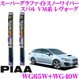 PIAA ピア 雪用スノーワイパーブレード スバル VM系 レヴォーグ WG65W(呼番82)+WG40W(呼番5) フロント2本セット スーパーグラファイトスノー650mm/400mm