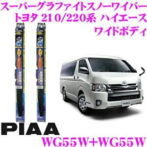 piaa-200hiace-snowwiper-2