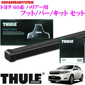 THULE スーリー トヨタ 60系 ハリアー 用 ルーフキャリア 取付3点セット 【フット754&バー7124&キット1810セット】