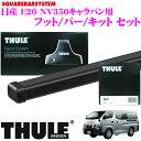 THULE スーリー 日産 NV350キャラバン(E26系)用 ルーフキャリア取付3点セット フット753&バー7124&キット3122セット…