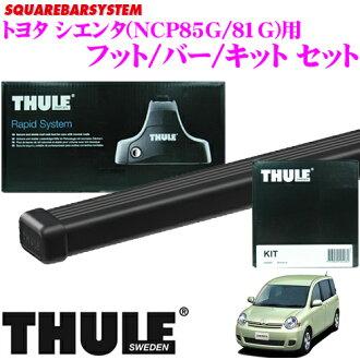 供THULE suritoyotashienta(NCP85G/81G)使用的屋頂履歷裝設3分安排