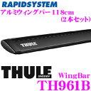 【本商品エントリーでポイント6倍!】THULE RAPIDSYSTEM WingBar Black 961B スーリー ウイングバー ブラック TH961B 1...
