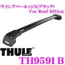 THULE WingBarEdge S 9591B スーリー ウイングバーエッジS(ブラック) TH9591B フィックスポイント/ダイレクトルーフレ…