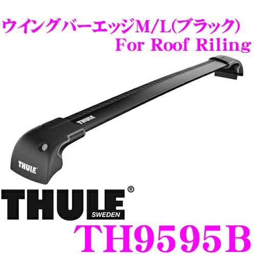 THULE WingBarEdge M/L 9595B スーリー ウイングバーエッジM/L(ブラック) TH9595B フィックスポイント/ダイレクトルーフレール付車用 フット一体型ベースキャリア【85/95cm2本セット 2.8kg/本】
