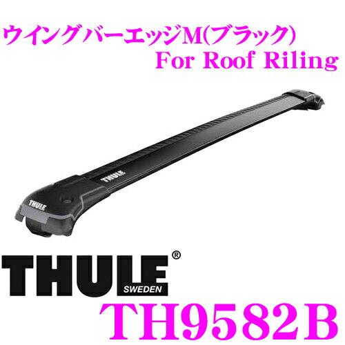 THULE WingBarEdge M 9582B スーリー ウイングバーエッジM(ブラック) TH9582B フィックスポイント/ダイレクトルーフレール付車用 フット一体型ベースキャリア 【78cm2本セット/一本当たり2.8kg】