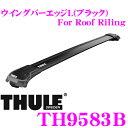 THULE WingBarEdge L 9583B スーリー ウイングバーエッジL(ブラック) TH9583B フィックスポイント/ダイレクトルーフレール付車用...