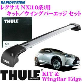 THULE スーリー レクサス NX用 ルーフキャリア取付2点セット 【キット4060&ウイングバーエッジ9595セット】