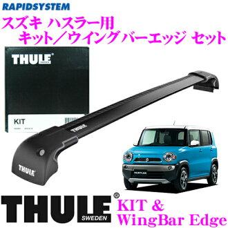 供THULE surisuzukihasura使用的屋頂履歷裝設2分安排