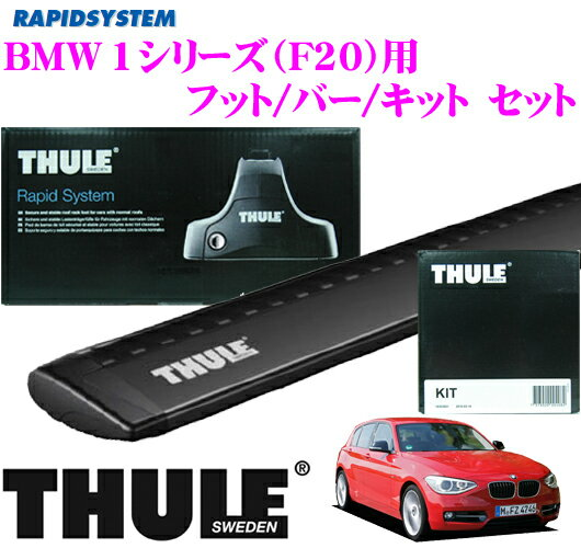 THULE スーリー BMW 1シリーズ(F20)用 ルーフキャリア取付3点セット 【フット753&ウイングバー961B&キット3028セット】