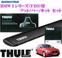 【本商品エントリーでポイント6倍&クーポン!】THULE スーリー BMW 1シリーズ(F20)用 ルーフキャリア取付3点セット 【フット753&ウイングバー9...