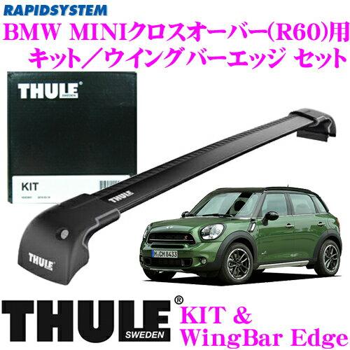 THULE スーリー BMW MINIクロスオーバー(R60)用 ルーフキャリア取付2点セット 【キット4020&ウイングバーエッジ9591Bセット】
