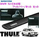 【本商品エントリーでポイント6倍&クーポン!】THULE スーリー BMW X1(E84)用 ルーフキャリア取付3点セット 【フット753&ウイングバー961B...