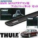 THULE スーリー BMW ミニクラブマン (ルーフレール無し)用 ルーフキャリア取付3点セット 【フット754&ウイングバー961B&キット1815セット】