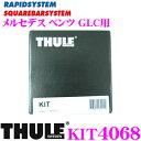 THULE スーリー キット KIT4068 メルセデスベンツ GLCクラス (ダイレクトルーフレール付)用 ルーフキャリア753フット取付キット