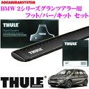 【本商品エントリーでポイント6倍&クーポン!】THULE スーリー BMW 2シリーズグランツアラー (F46/ルーフレール無)用 ルーフキャリア取付3点セット...
