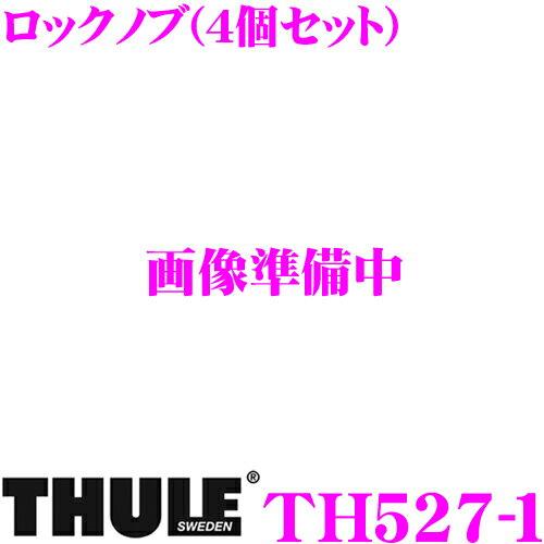 THULE スーリー TH527-1 ロックノブ 4個セット ルーフレールフット用 【951/952/953/368/369のノブ交換用】
