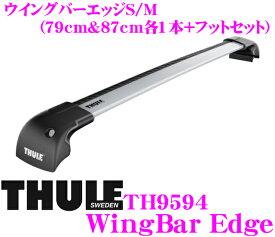 THULE WingBarEdge S/M 9594 スーリー ウイングバーエッジS/M TH9594 フィックスポイント/ダイレクトルーフレール付車用フット一体型ベースキャリア 【79cm&87cm各1本セット/一本当たり2.7kg】