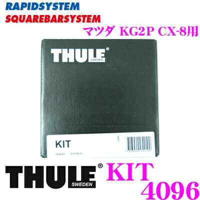 THULE スーリー キット 4096 マツダ KG2P CX-8用 ルーフキャリア753 フット取付キット