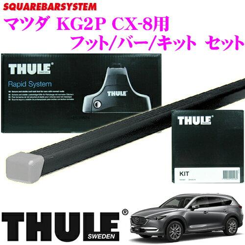 THULE スーリー マツダ KG2P CX-8用 ルーフキャリア取付3点セット 【フット753&バー7122&キット4096セット】