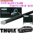 THULE スーリー マツダ KG2P CX-8用 ルーフキャリア取付3点セット フット753&バー7122&キット4096セット バーTH761…