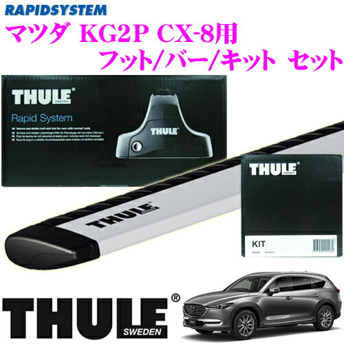 THULE スーリー マツダ KG2P CX-8用 ルーフキャリア取付3点セット 【フット753&バー961&キット4096セット】