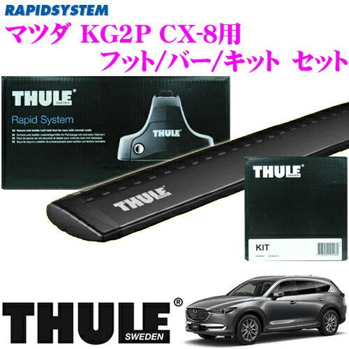 THULE スーリー マツダ KG2P CX-8用 ルーフキャリア取付3点セット 【フット753&バー961B&キット4096セット】
