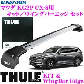 THULE スーリー マツダ KG2P CX-8用 ルーフキャリア取付2点セット 【キット4096&ウイングバーエッジ9592セット】