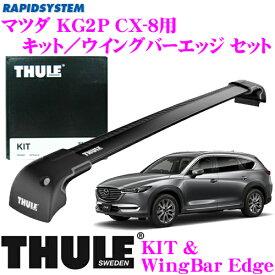 THULE スーリー マツダ KG2P CX-8用 ルーフキャリア取付2点セット 【キット4096&ウイングバーエッジブラック9592Bセット】