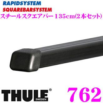 THULE SQUAREBARSYSTEM 762 스리스치르스크에아바 TH762 135 cm(2.0 kg/1개) 2개 세트