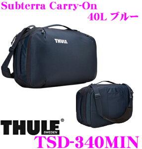 THULE TSD-340MIN Subterra Carry-On 40L ブルー スーリー サブテラ キャリーオン 【バックパックとショルダーバッグの2way仕様】