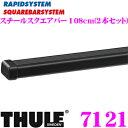 THULE SQUAREBARSYSTEM 7121 スーリー スチールスクエアバー TH7121 108cm 2本セット エンドキャップ付き TH760後継品