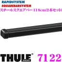 THULE SQUAREBARSYSTEM 7122 スーリー スチールスクエアバー TH7122 118cm 2本セット エンドキャップ付き TH761後継品