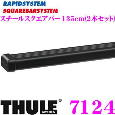THULE SQUAREBARSYSTEM 7124 スーリー スチールスクエアバー TH7124 135cm 2本セット エンドキャップ付き TH762後継品