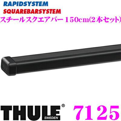 THULE SQUAREBARSYSTEM 7125 スーリー スチールスクエアバー TH7125 150cm 2本セット エンドキャップ付き TH763後継品