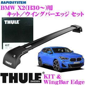 THULE スーリー BMW X2 (H30〜)用ルーフキャリア取付2点セットキット4023&ウイングバーエッジ(ブラック)9596Bセット